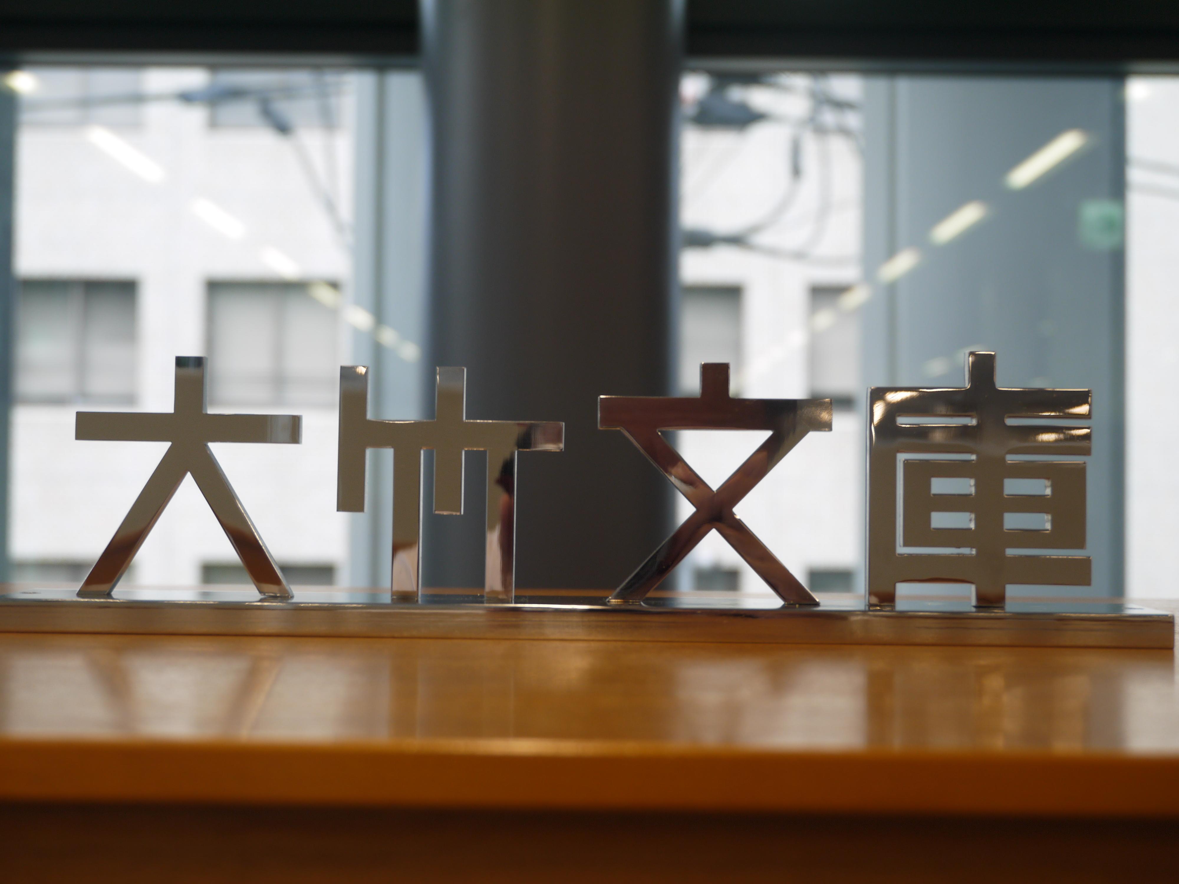 「大竹文庫」パフィオうわじま中央図書館3階 8月1日(土)~オープンの写真