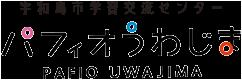 宇和島市学習交流センター パフィオうわじま PAFIO UWAJIMA