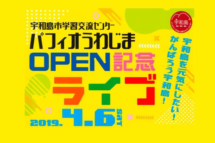 パフィオうわじまオープン記念ライブの写真