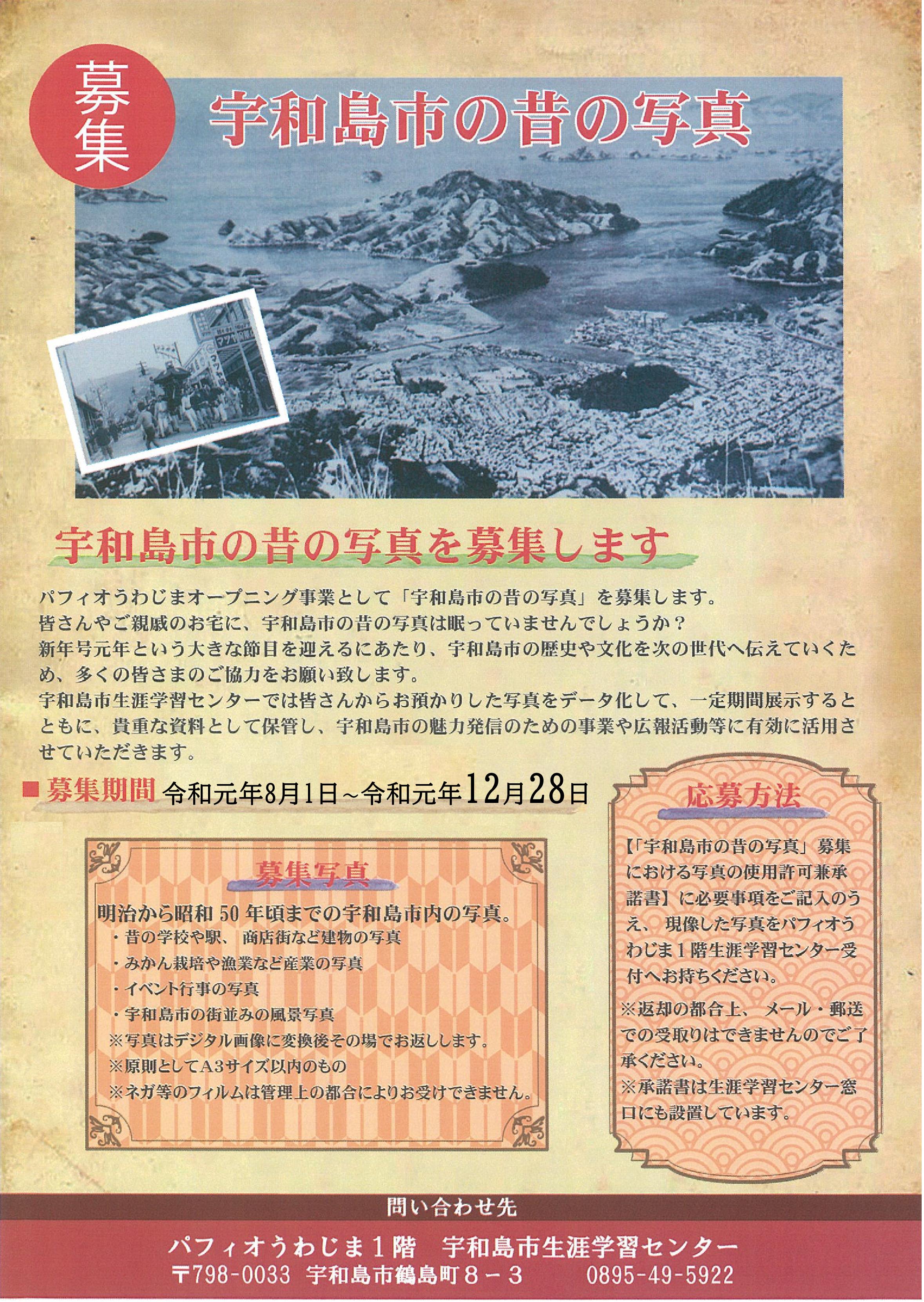 【募集】宇和島市の昔の写真の写真