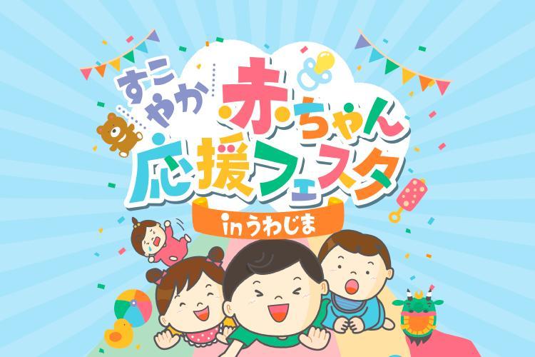 すこやか赤ちゃん応援フェスタ in うわじまの写真