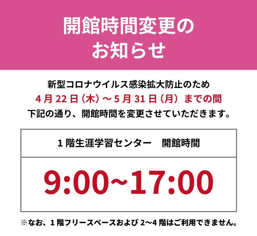 【1階生涯学習センター】開館時間変更のお知らせの写真
