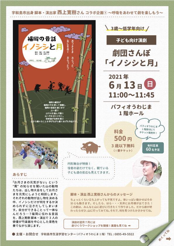 子ども向け演劇 劇団さんぽ「イノシシと月」開催のお知らせの写真