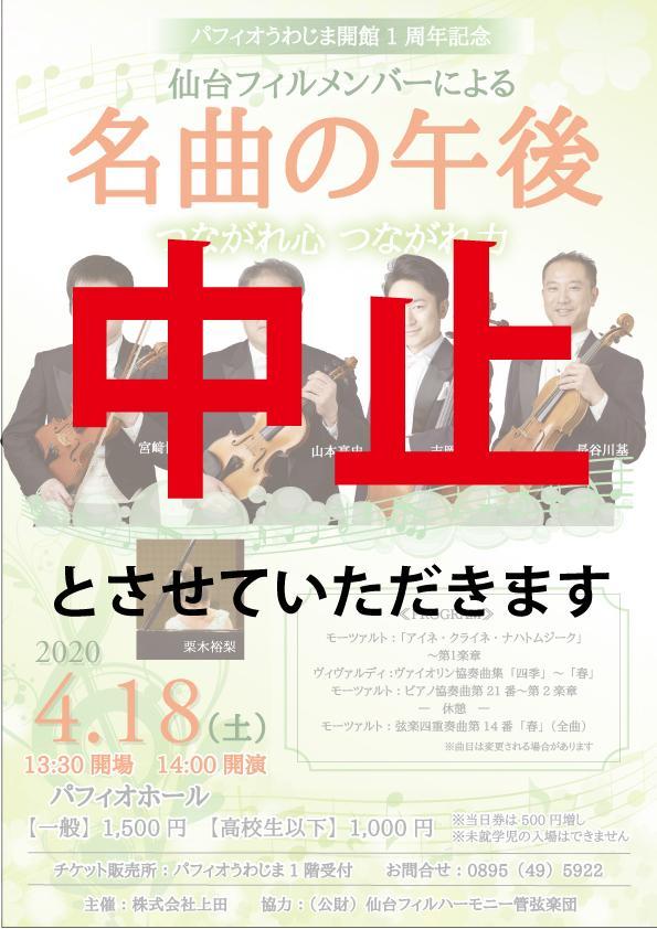 【開催中止】仙台フィルメンバーによる名曲の午後の写真