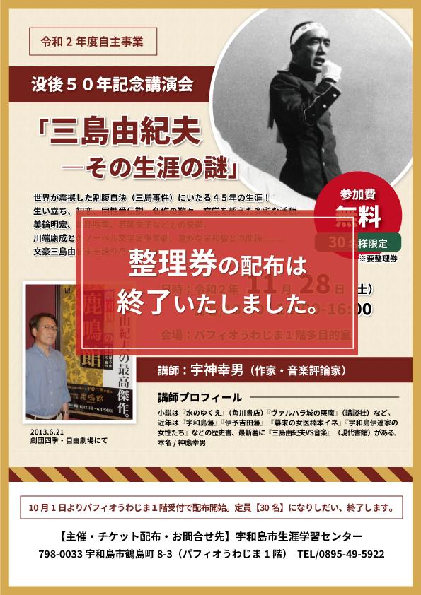 【整理券配布終了】「講演会『三島由紀夫ーその生涯の謎』」開催のお知らせの写真