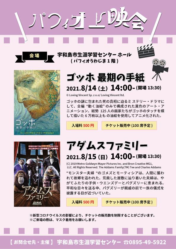 パフィオ上映会◆映画「ゴッホ」「アダムスファミリー」上映のお知らせの写真