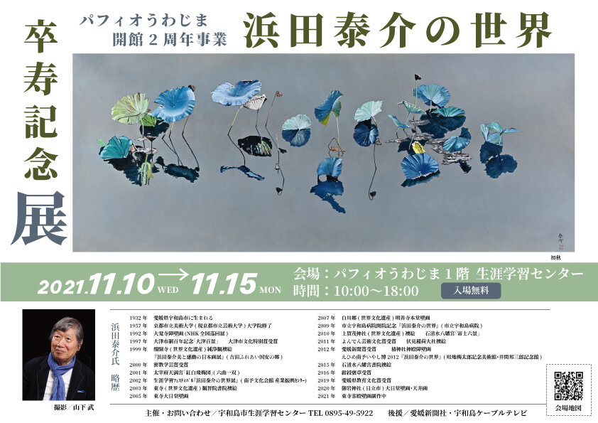 「卒寿記念 浜田泰介の世界」開催のお知らせの写真