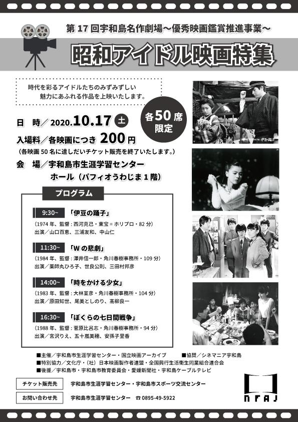 「第17回宇和島名作劇場 昭和アイドル映画特集」開催のお知らせの写真