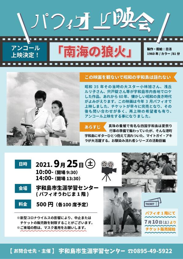 【終了】パフィオ上映会◆映画「南海の狼火」アンコール上映のお知らせの写真