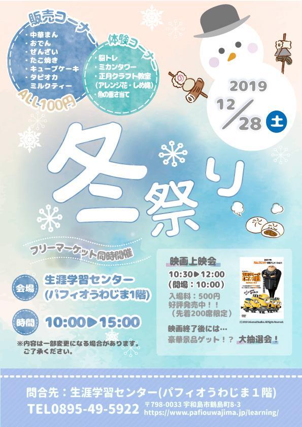 冬祭り 開催!の写真