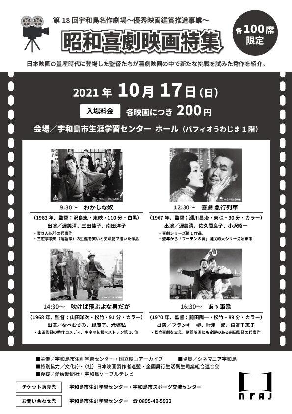 「第18回 宇和島名作劇場 昭和喜劇映画特集」開催のお知らせの写真