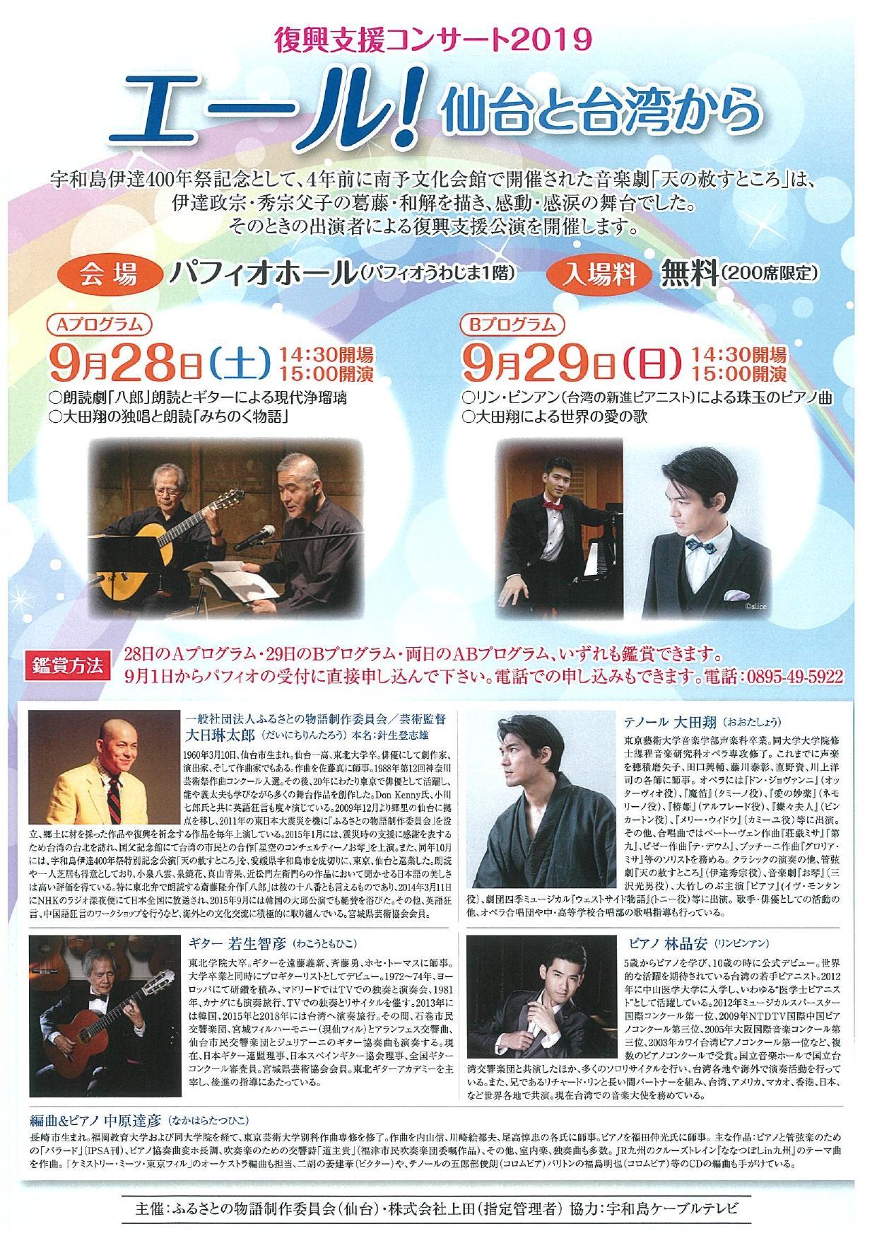 復興支援コンサート エール!仙台と台湾からの写真