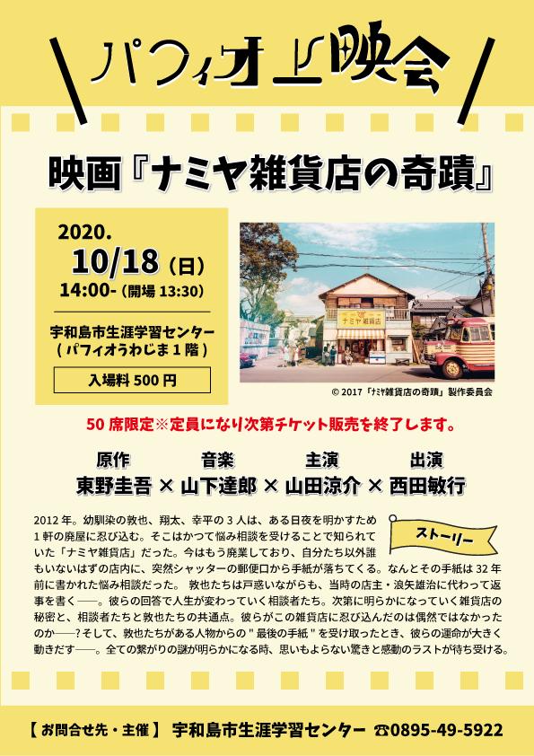 【終了】パフィオ上映会◆映画「ナミヤ雑貨店の奇蹟」上映のお知らせの写真