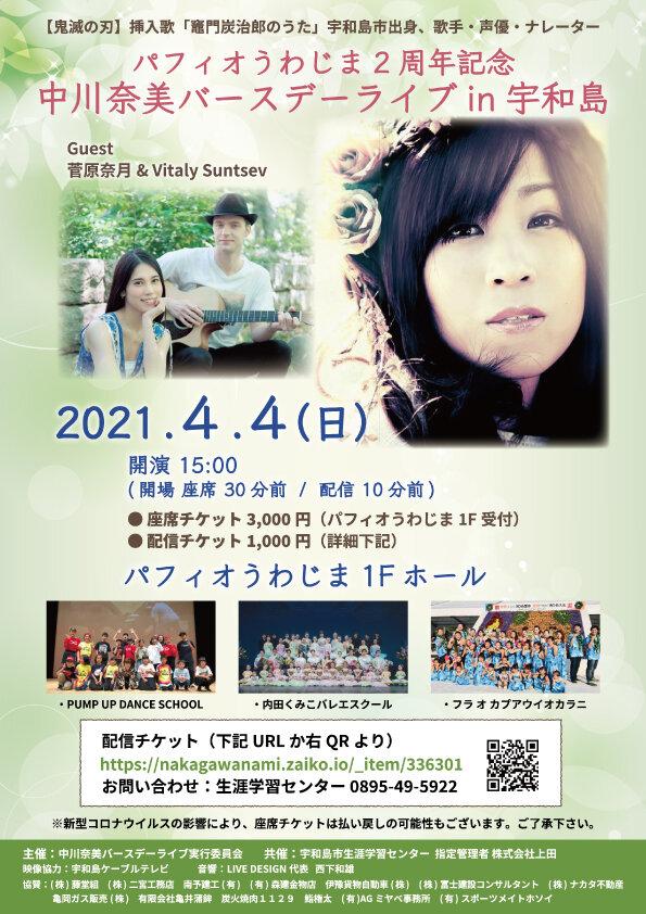 【終了】「中川奈美バースデーライブin宇和島」開催のお知らせの写真