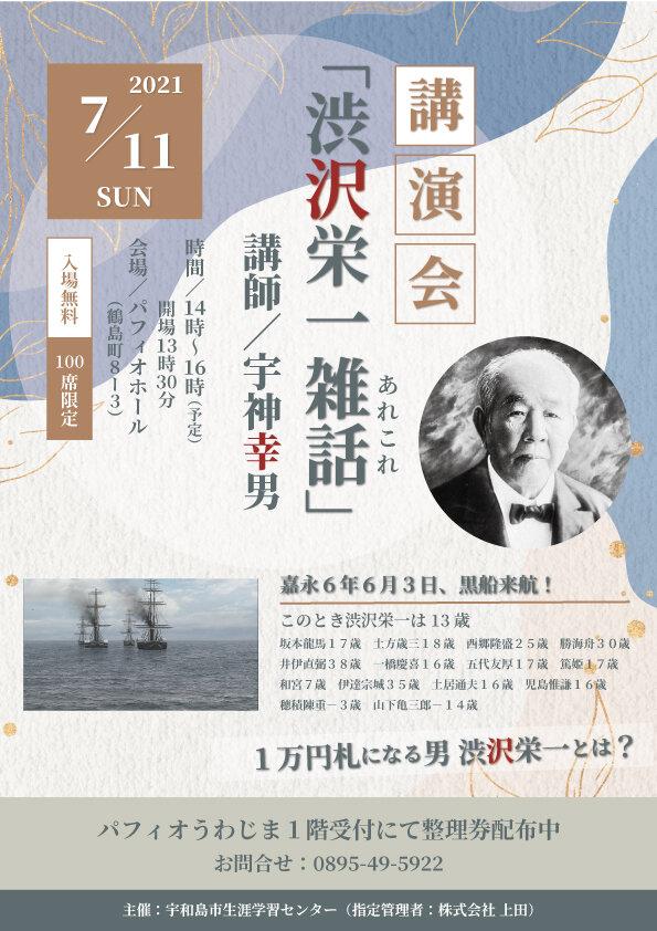 【終了】講演会「渋沢栄一雑話」開催のお知らせの写真