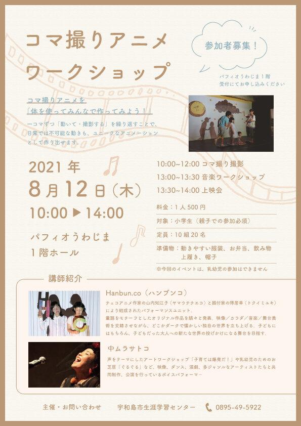 「コマ撮りアニメワークショップ」開催のお知らせの写真