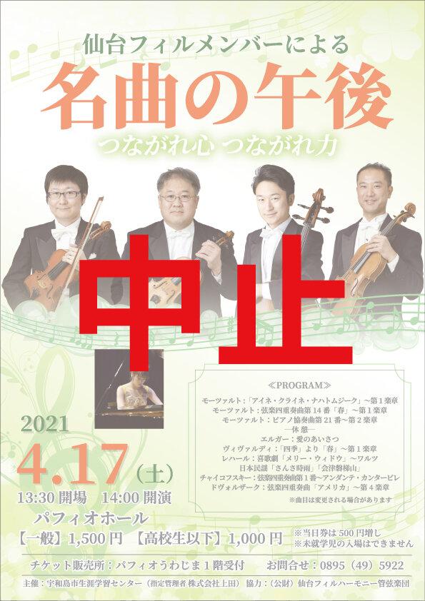 【中止】「仙台フィルメンバーによる名曲の午後」開催のお知らせの写真